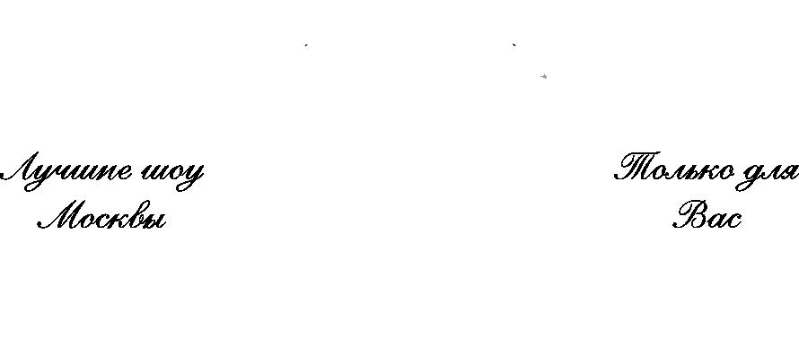 Лучшие шоу Москвы